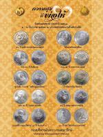 เหรียญกษาปณ์ที่ระลึกวันพ่อแห่งชาติ ปี2563